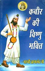 कबीर की विष्णु भक्ति: Vishnu Devotion of Kabir