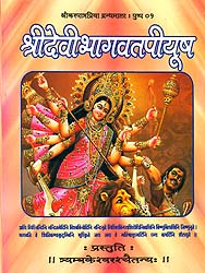 श्रीदेवीभागवतपीयूष:  Nectar of Devi Bhagavata