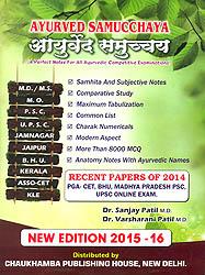 आयुर्वेद समुच्चय: Guide to Ayurvedic Entrance Examination
