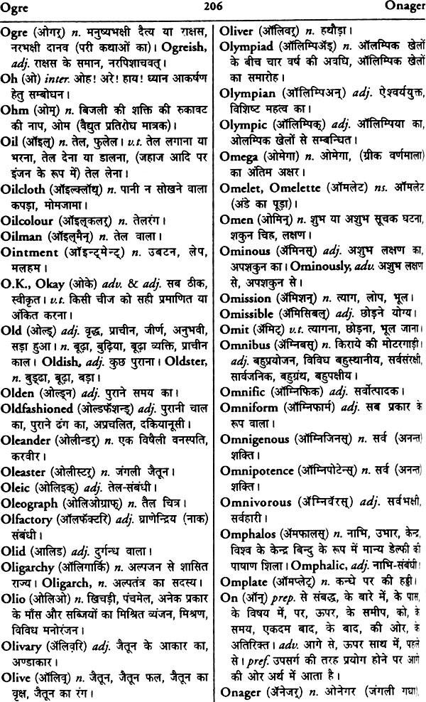 english to hindi and hindi to english dictionary