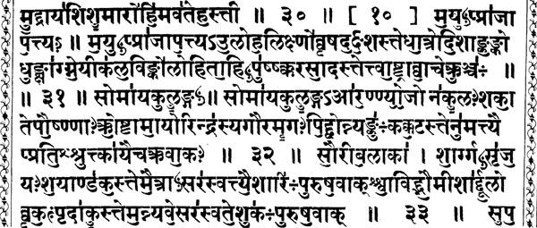 shukla yajurveda samhita pdf in sanskrit