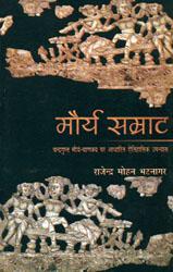 मौर्य सम्राट (चन्द्रगुप्त मौर्य चाणक्य  पर आधारित ऐतिहासिक उपन्यास): Maurya Samrat (A Historical Novel Based on Chankaya)