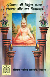हरियाणा की निर्गुण काव्य परम्परा और संत नितानन्द - Tradition Nirgun Kavya in Haryana and Saint Nitananda
