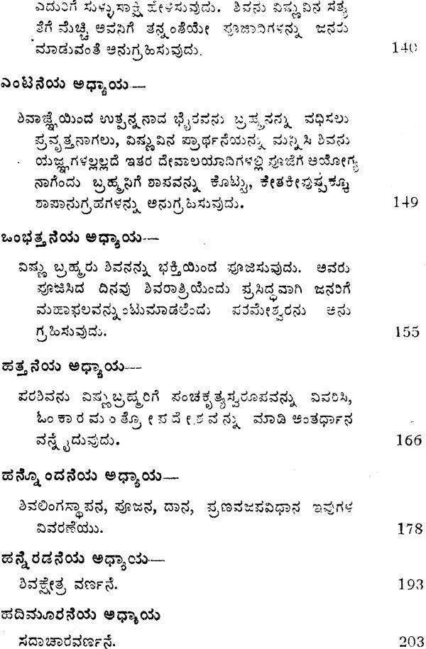 ಶಿವಪುರಾಣ: Shiva Purana in Kannada (Set of 9 Volumes)