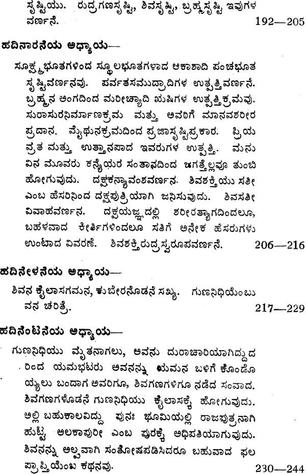 Sivapuranam Meaning In Download
