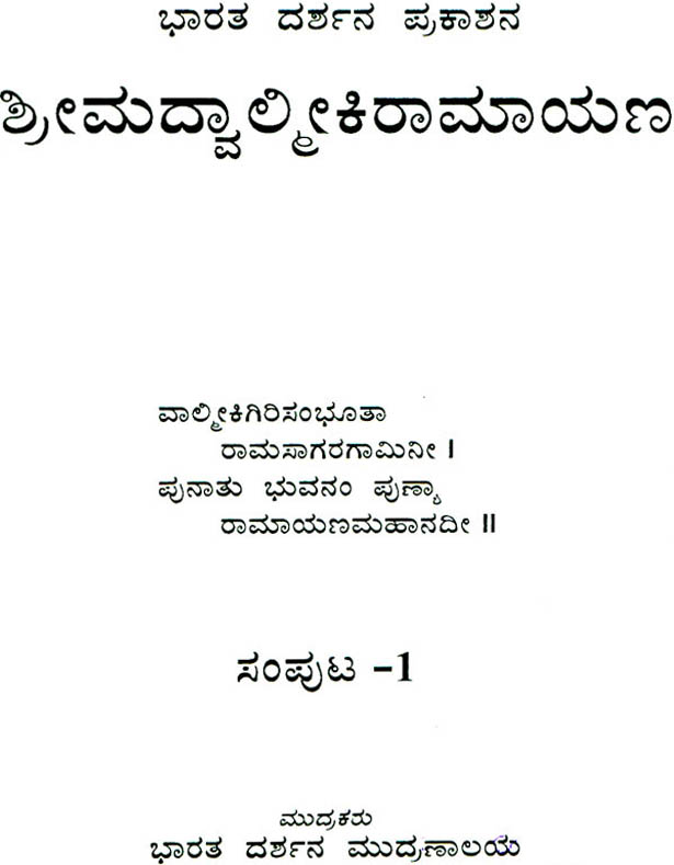 ಶ ರ ವ ಲ ಮ ಕ ರ ಮ ಯಣ valmiki ramayana in kannada