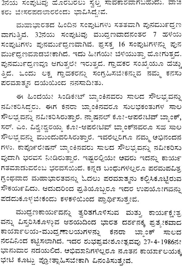 Essay about friendship in kannada