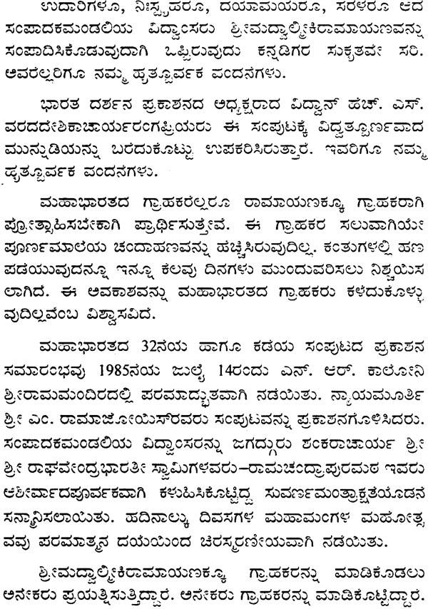ಶರವಲಮಕರಮಯಣ Valmiki Ramayana In Kannada