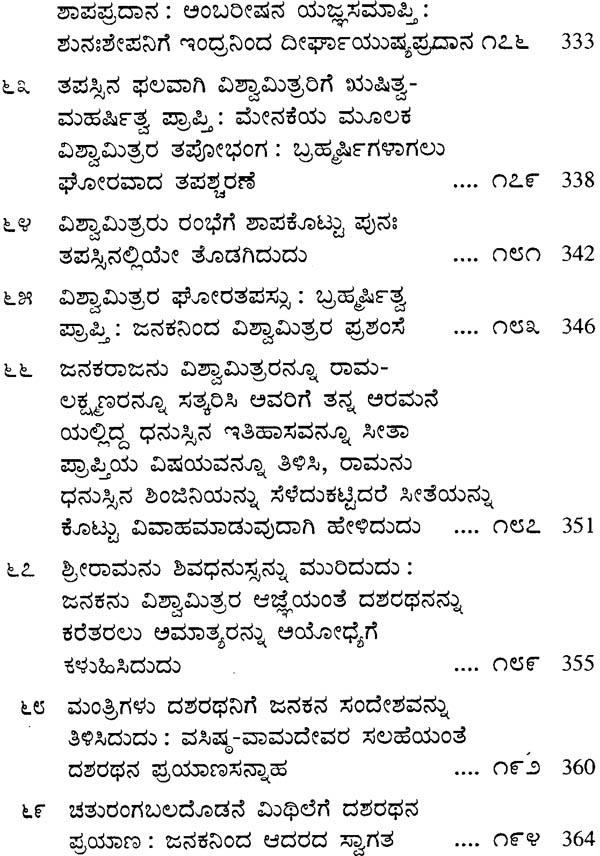 vedic books in kannada pdf