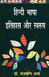 हिन्दी भाषा इतिहास और स्वरुप: History and Nature of Hindi Literature