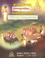 कठोपनिषत्: Katha Upanishad with Four Commentaries
