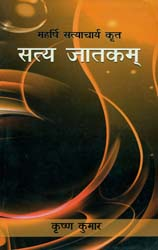 सत्य जातकम्: Satya Jatakam