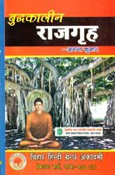 बुध्दकालीन राजगृह: Rajgriha in The Age of The Buddha