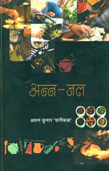 अन्न जल: Food for Various Months