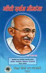 गाँधी दर्शन मीमांसा: A Study of Gandhi's Philosophy