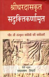 सदुक्तिकर्णामृत: An Anthology of Selected Sanskrit Poetry of 500 Poets
