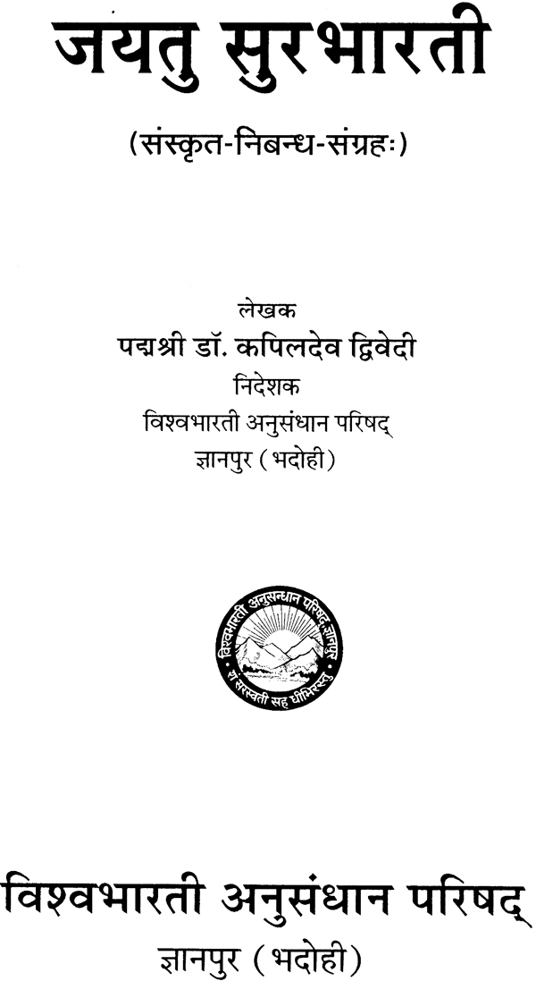 Essays in sanskrit on india