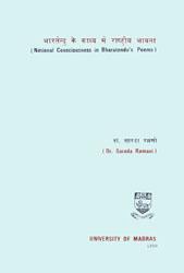 भारतेन्दु के काव्य में राष्टीय भावना: National Consciousness in Bharatendu's Poems (An Old and Rare Book)