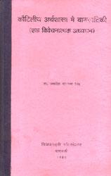 कौटिलीय अर्थशास्त्र में वनस्पतिकी (एक विवेचनात्मक अध्ययन) - Botany in Kautilya Arthashastra (An Old and Rare Book)