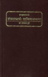 शंकराचार्य: तान्त्रिकसाधना - Shankaracharya in Prapancha Sara Tantra: Tantrik Sadhana (Set of 2 Volumes)