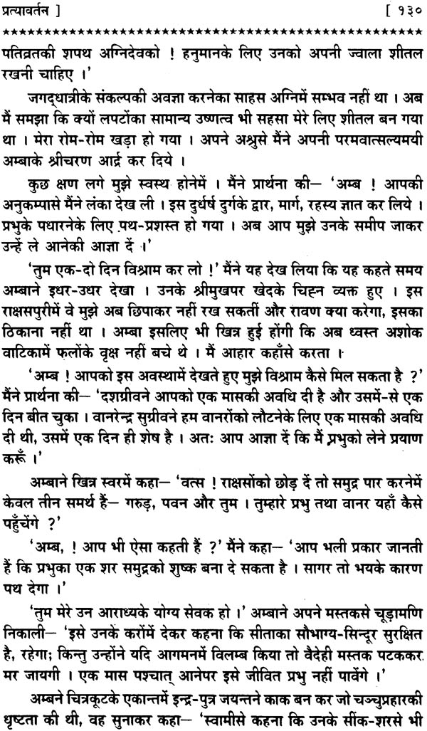 Rose Information in Marathi, Rose Flower Essay