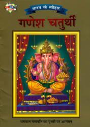 गणेश चतुर्थी (भारत के त्यौहार): Ganesh Chaturthi (Festival of India)