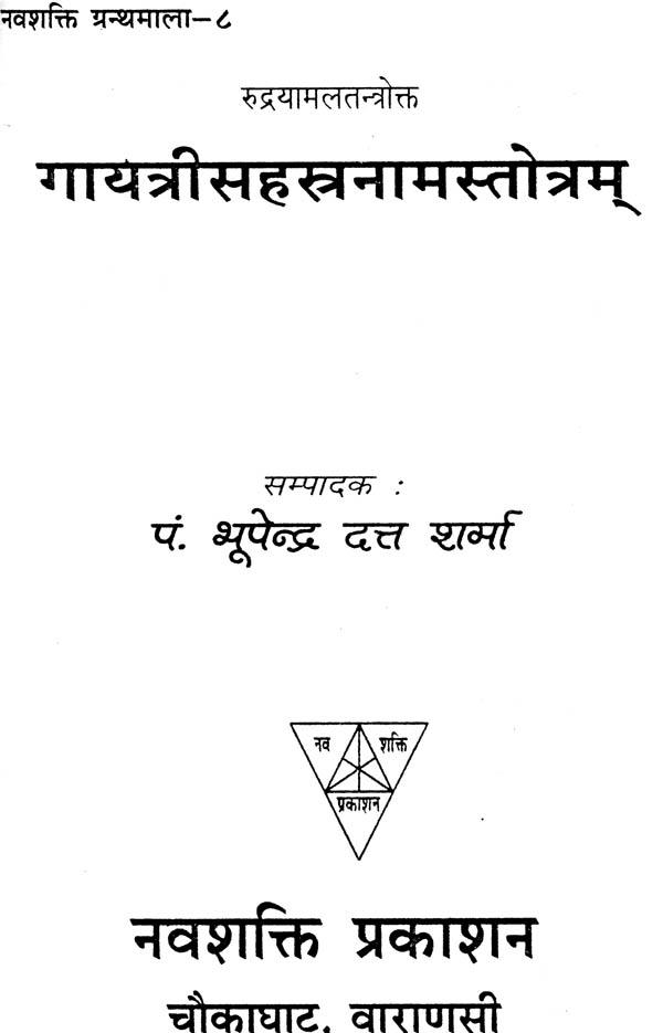 shiva sahasranama stotram sanskrit pdf