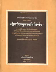 श्रीमद्विष्णुतत्त्वविनिर्णय: Vishnu Tattva Nirnaya