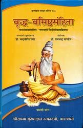 वृध्द वसिष्ठसंहिता: Vriddha Vasistha Samhita