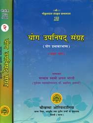 योग उपनिषद् संग्रह (संस्कृत एवं हिंदी अनुवाद)- Yoga Upanishad Samgraha (Set of 2 Volumes)