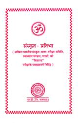 संस्कृत प्रतिभा: Learn Sanskrit