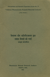 जैनागम और पालि पिटकगत कुछ समान विषयों की चर्चा - Some Common Subjects in Pali Pitaka and Jain Agama (An Old and Rare Book)