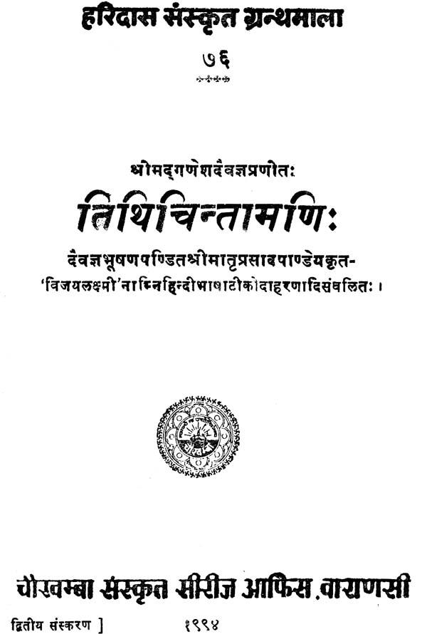 Tithi Chintamani An Old And Rare Book
