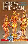 PERIYA PURANAM: A Tamil Classic On The Great Saiva Saints Of South India