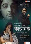 Sab Choritra Kalponik (All Characters are Imaginary): Story of the Transformation of a Woman from A Discontended Wife to a Widow Engrossed in the Memories of Her Husband  (Bengali Film DVD with English Subtitles)