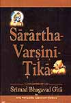 Sarartha-Varsini-Tika: Commentary on Srimad Bhagavad Gita (With Sanskrit Text, Transliteration and English Translation)