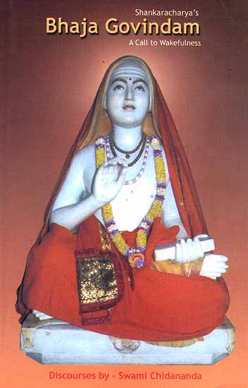 Shankaracharya's Bhaja Govindam (A Call to Wakefulness): Discourses by Swami Chidananda