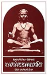 Sri Jnanadeva's Bhavartha Dipika: known as Jnaneshwari (Commentary on the Bhagavad Gita)