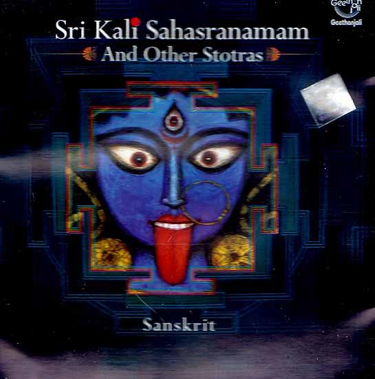 Sanskrit Stotra Mp3