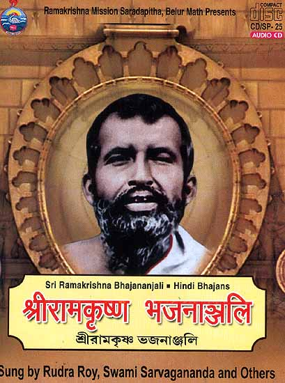 Sri Ramakrishna Bhajananjali<br> (Hindi Bhajans)<br>(Audio CD)
