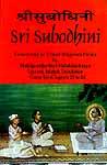 Sri Subodhini: Commentary on Srimad Bhagavata Purana - Volume VI