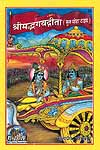 Srimad Bhagavad Gita (Sanskrit Text Only in Large Characters)