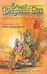 Srimad Bhagavad Gita (The Scripture of Mankind) (Sanskrit Text, Transliteration,Word-to-Word Meaning, Translation and Detailed Notes)