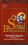 Srimad Bhagavatam Sarartha Darsini (Volume 3 Canto IV): of the Commentary Sarartha Darsini by Srila Visvanatha Cakravarti Thakura (Transliteration and English Translation)