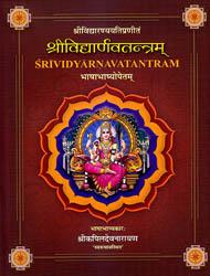 Srividyarnavatantram of Sri Vidyaranyayati (Sanskrit Text with Hindi Translation Only): Five Volumes