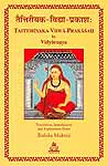 Taittiriyaka-Vidya-Prakasah by Vidyaranya (Original text in Sanskrit, Transliteration, Translation and Commentary)