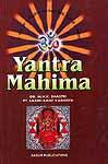 Yantra Mahima: (A Book Based on Classics)