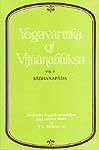 Yogavarttika of Vijnanabhiksu: Vol 2. Sadhanapada
