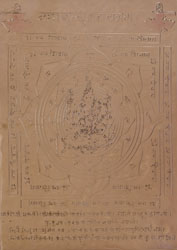 Maha Mrityunjay Yantra - Victory Over Death