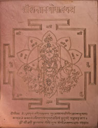 Shri Santan Gopala Yantra (Yantra for Getting a Child and a Safe Progeny